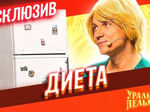 Диета - Уральские Пельмени | ЭКСКЛЮЗИВ