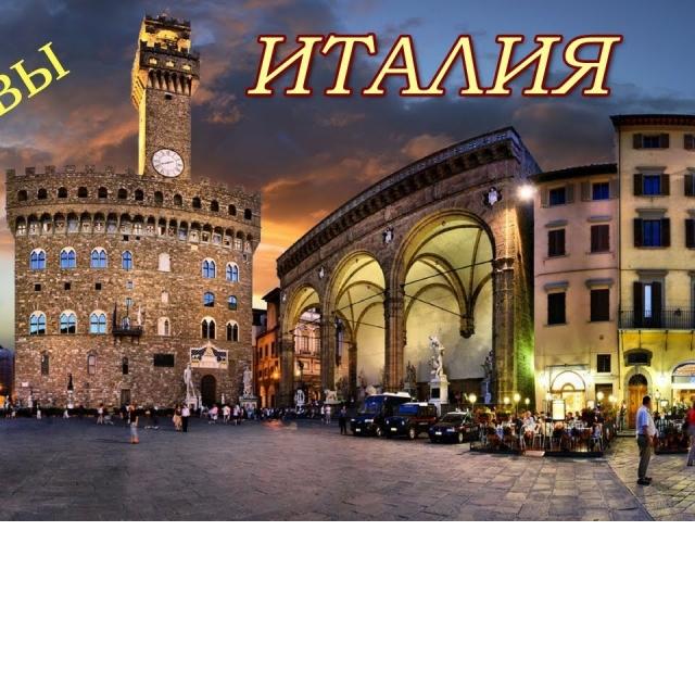ИТАЛИЯ - отзывы о путешествии: Венеция, Флоренция, Сан-Марино