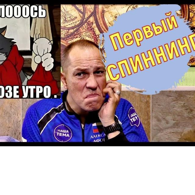 Как выбрать спиннинг ПЕРВЫЙ СПИННИНГ  Простая рыбалка с Александром из Смоленска