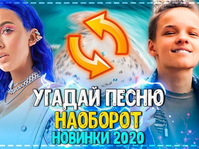 УГАДАЙ ПЕСНЮ НАОБОРОТ ЗА 10 СЕКУНД ЧЕЛЛЕНДЖ!   ГДЕ ЛОГИКА?   ХИТЫ 2020! №4❤️