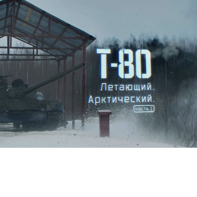 Т-80 Летающий танк Арктический Часть-1