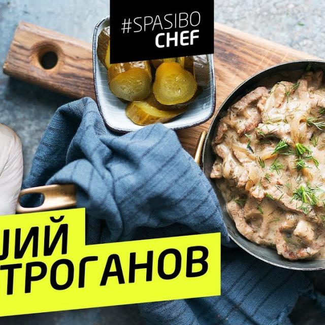 БЕФСТРОГАНОВ 122 ORIGINAL - рецепт Ильи Лазерсона