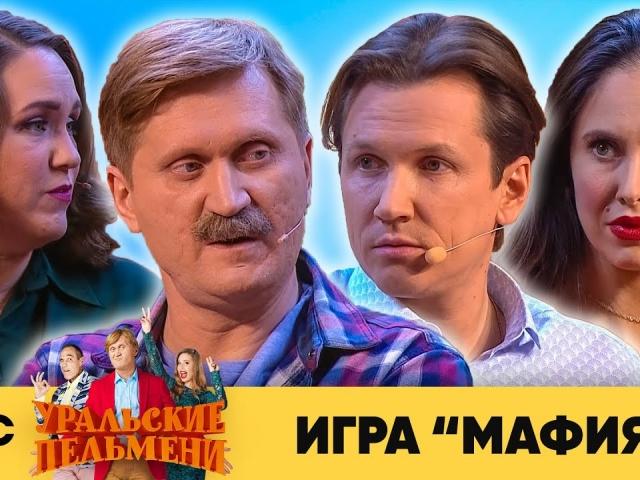 """Игра """"Мафия""""   Уральские пельмени 2020"""