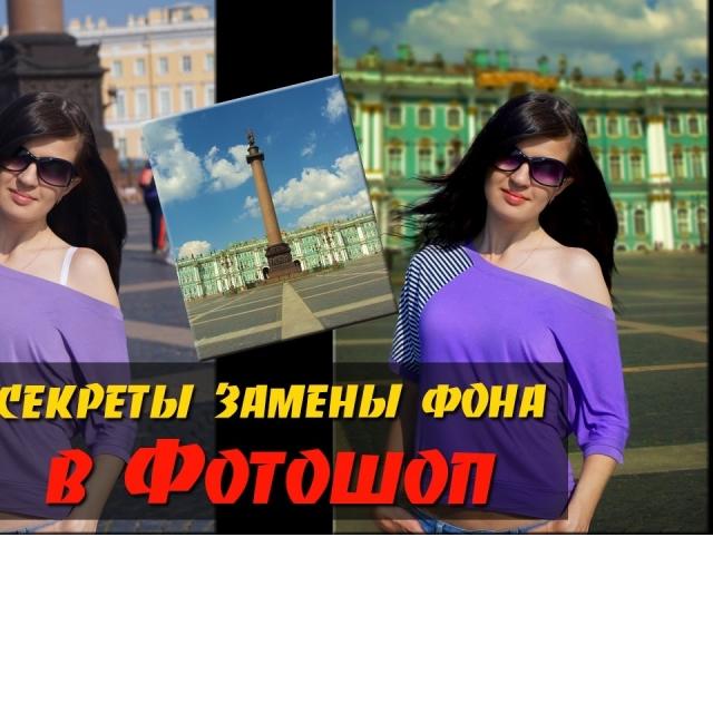 Секреты замены фона в Фотошоп теория и практика Как заменить фон в Фотошопе качественно