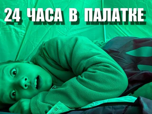 24 ЧАСА В ПАЛАТКЕ ЧЕЛЛЕНДЖ / Вики Шоу