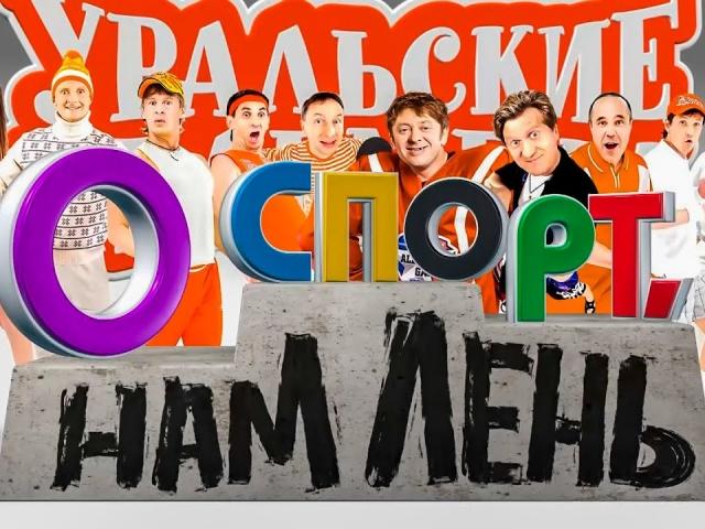 О спорт, нам лень | Уральские пельмени