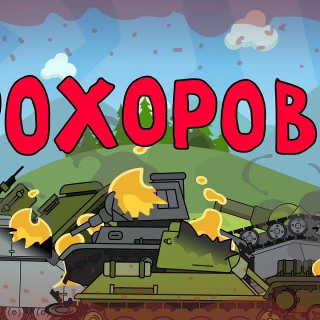 Прохоровка Мультики про танки