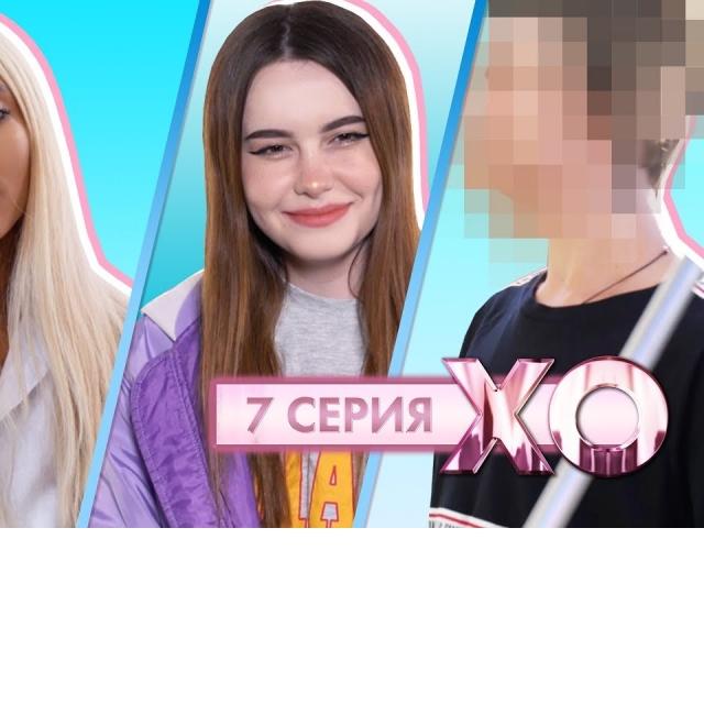 НОВЫЙ ПАРЕНЬ ФАИ / МАРИ СЕНН УЕЗЖАЕТ НАВСЕГДА / 5 сезон 7 серия / XO LIFE