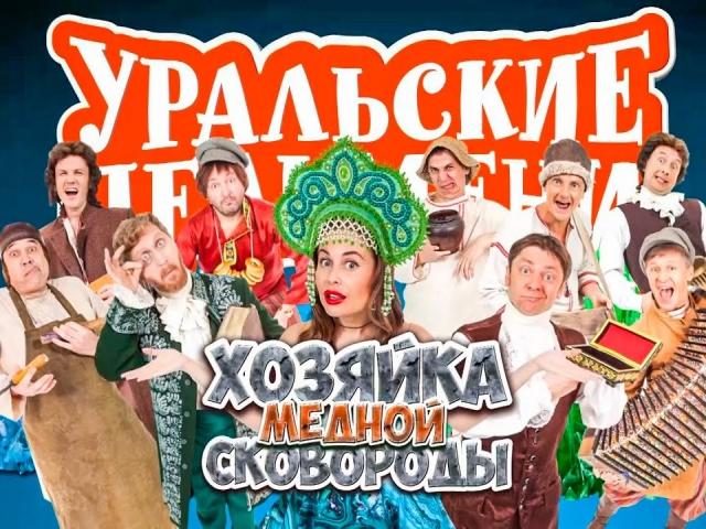 Хозяйка медной сковороды   Уральские пельмени