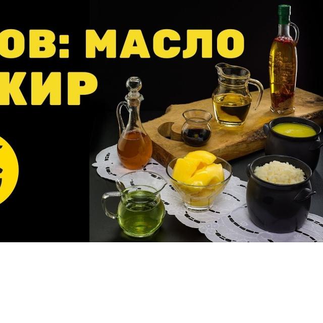 ПЛОВ / Масло и жир / Кулинарное исследование №1