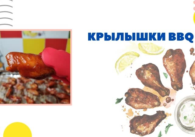 Крылышки в соусе барбекю  bbq