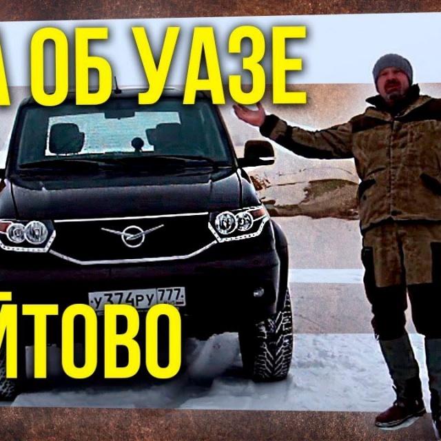 УАЗ Патриот Пикап – Брейтово. Заброшенные деревни   Тест-драйв и Обзор UAZ Patriot Pickup