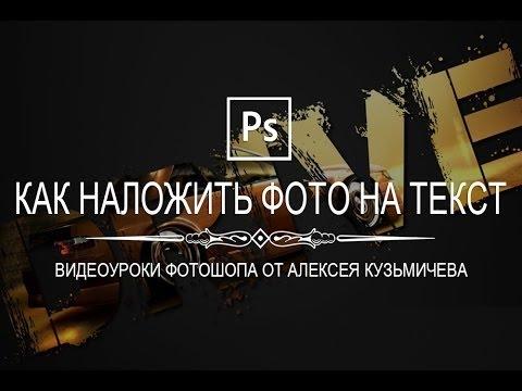 Photoshop-Наложение изображения на текст в фотошопе