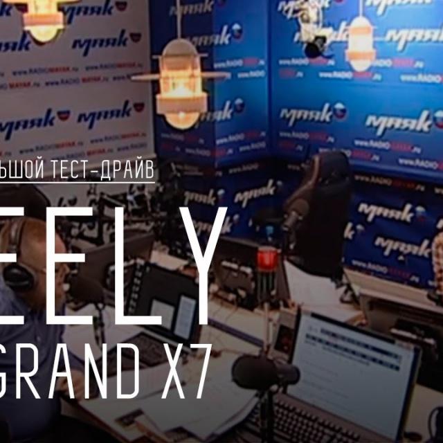 Большой тест-драйв. Geely Emgrand X7