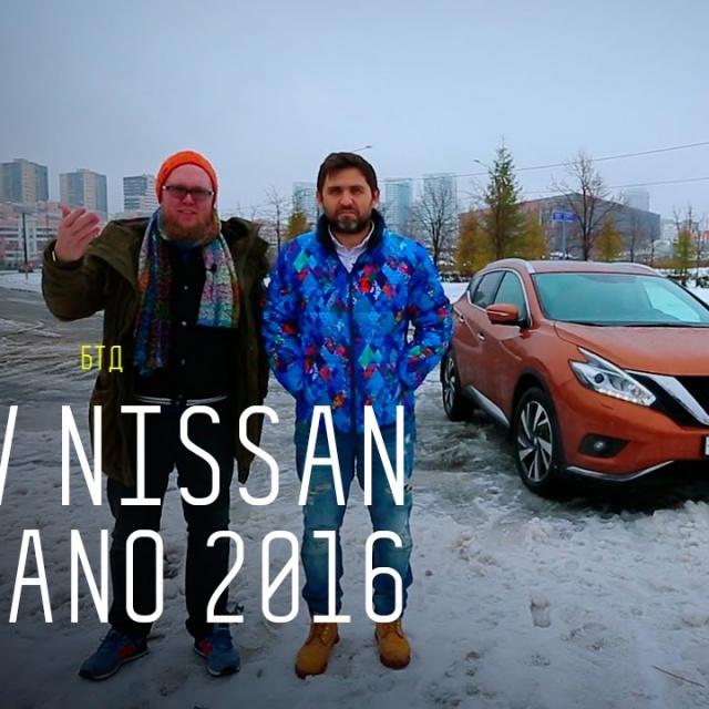 NEW NISSAN MURANO 2016 - Большой тест-драйв