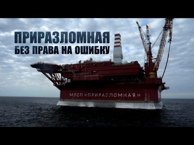 Приразломная. Без права на ошибку | Российский документальный фильм