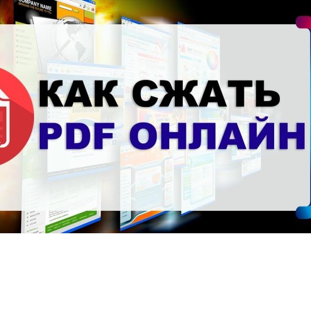 Как сжать PDF файл онлайн без потери качества уменьшить размер