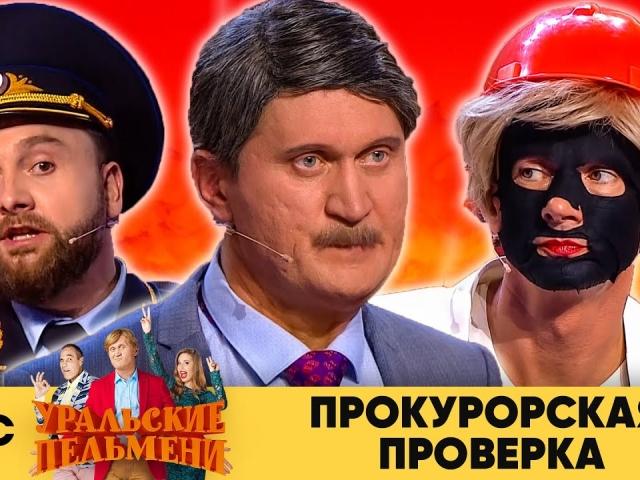 Прокурорская проверка | Уральские пельмени 2020