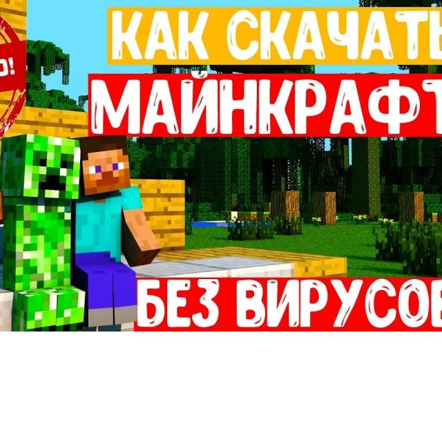 Как Скачать Майнкрафт 2019 БЕСПЛАТНО на ПК