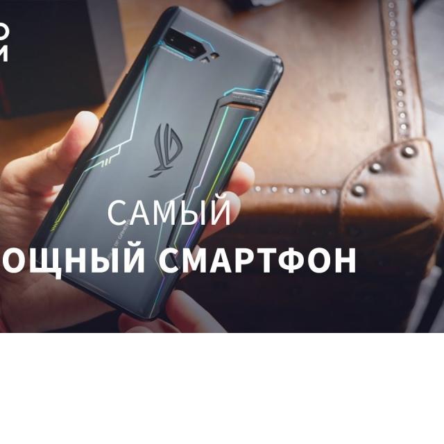 Обзор смартфона ASUS ROG Phone 2 / Самый мощный смартфон