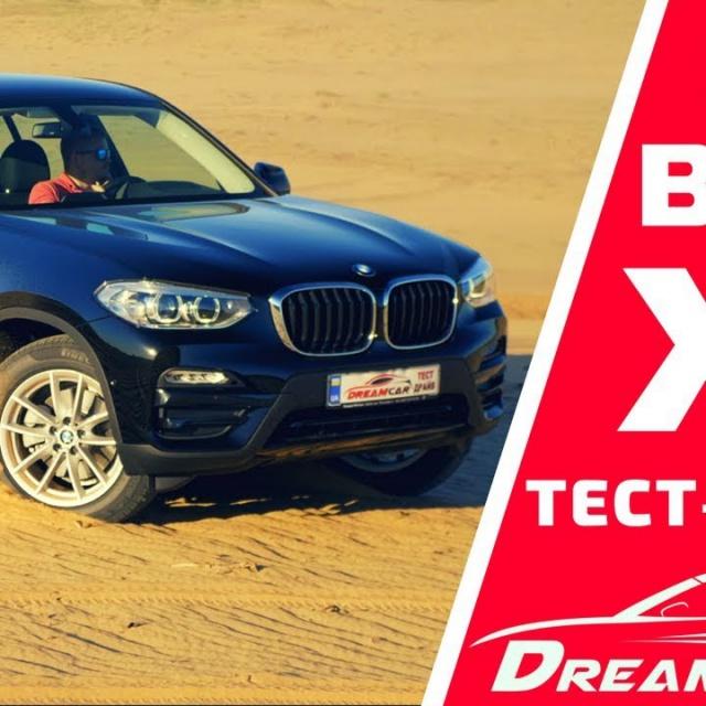BMW X3 2018: тест драйв и обзор базовой версии БМВ Х3 2.0 дизель