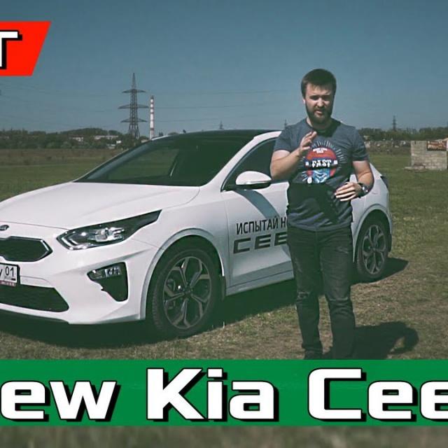Новый Kia Ceed 2018 обзор и тест-драйв / Киа Сид конкурент ли Skoda Octavia