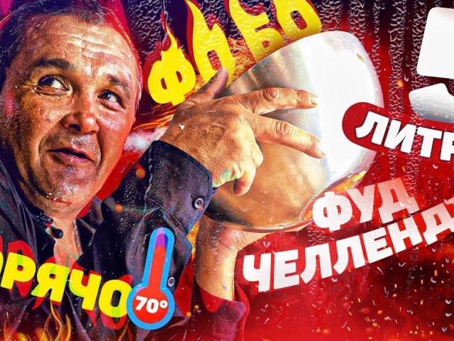ФУД ЧЕЛЛЕНДЖ - СЪЕШЬ 5 ЛИТРОВ СУПА и ПОЛУЧИ 10000 РУБЛЕЙ