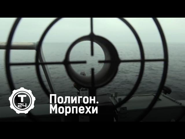 Полигон Морпехи | Т24 | Оружие России