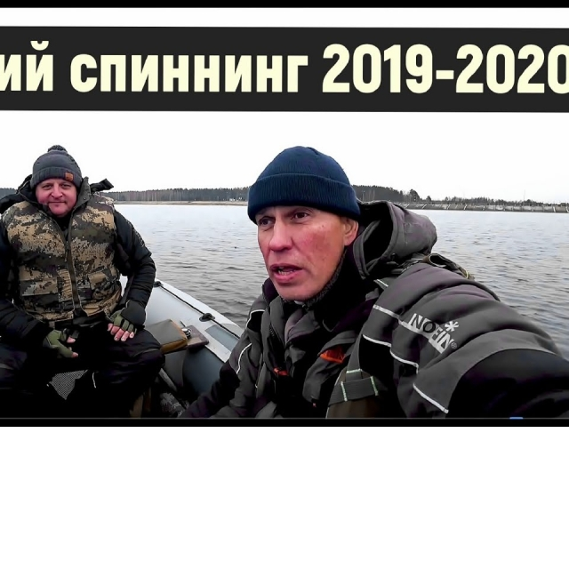 Зимняя рыбалка 2019-2020 на спиннинг Рыбалка в конце ноября с Александром из Смоленска