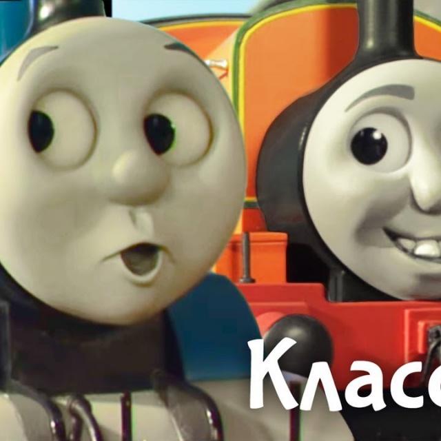 Мультфильм Томас и его друзья. Не глупи, Билли