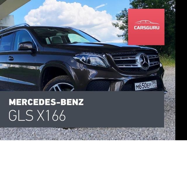Mercedes GLS 350 d. Отзывы владельцев