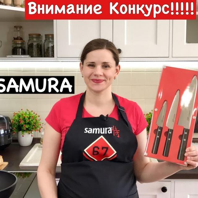 Ольга Матвей Конкурс Разыгрываем  Ножи Samura  Для Моих Подписчиков