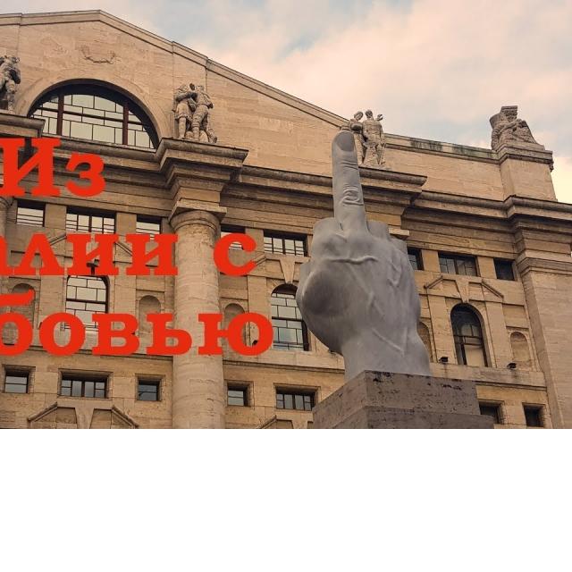 Впечатления об Италии отзыв Милан Флоренция Пиза и Генуя