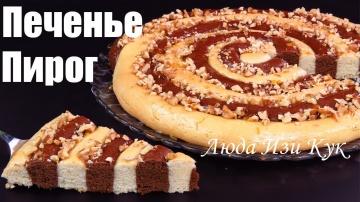 Праздничный ПИРОГ ПЕЧЕНЬЕ Спиральный Пирог Люда Изи Кук печенье