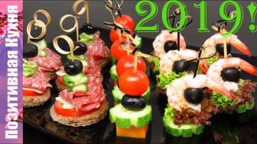 Быстрые Закуски к Новогоднему столу Закуски КАНАПЕ   Люда Изи Кук Позитивная Кухня
