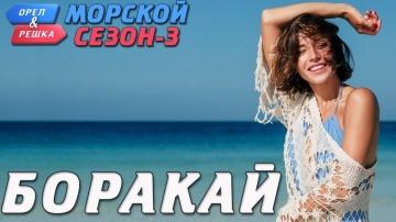 Филиппины. Боракай. Орёл и Решка. Морской сезон-3 (rus, eng subs)