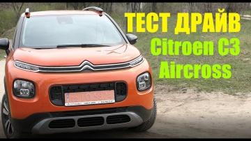 Citroen C3 Aircross 1.2 TURBO Тест драйв видео обзор
