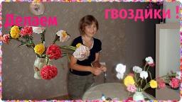 Ольга Уголок -  Гвоздики своими руками. Как сделать гвоздики из салфеток быстро и красиво.