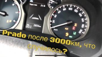 Отзыв после 3000 км Toyota New Prado 2018 Инструкция по работе полного привода и систем помощи