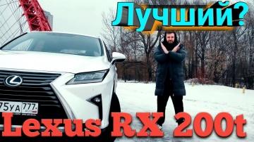 Почему Lexus RX ЛУЧШЕ чем BMW и Mercedes / Отзыв владельца Лексус РХ 200t