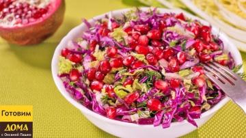 Оксана Пашко- Салат из капусты с гранатом. Невероятно вкусный и легкий салат | ГОТОВИМ ДОМА с Оксано