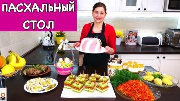 ПАСХАЛЬНОЕ МЕНЮ 2019+Рецепт ЛУКОВОГО ХЛЕБА Ольга Матвей
