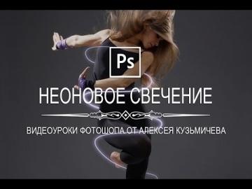 Photoshop-Как сделать неоновое свечение в фотошопе