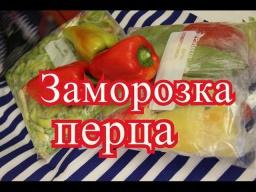 Заморозка перца на зиму   Рецепт Юлии Минаевой
