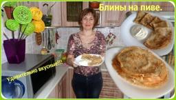 Ольга Уголок -  Блины на пиве. Удивительно вкусные, тонкие и мягкие блинчики.
