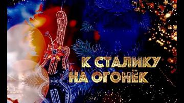 """Сталик Ханкишиев Новогоднее Шоу """"К СТАЛИКУ НА ОГОНЁК"""", часть I"""