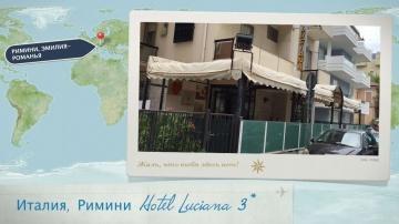 Видео отзыв туристов об отеле Hotel Luciana 3* Италия (Римини)