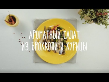 ЕдимДома — Ароматный салат из брокколи и курицы