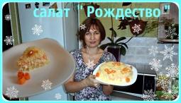 """Ольга Уголок -  Салат """"Рождество""""  к новогоднему столу и для праздничного застолья"""