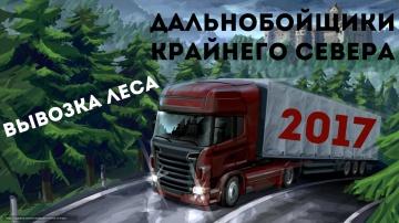 Дальнобойщики крайнего севера водитель 80-го уровня вывозка леса из россии 2017